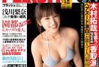 VOL.430 [FLASH]杂志:久松郁实超高清写真套图(15P)