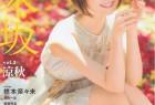 VOL.474 [网络美女]清纯甜美日本女星日本萌妹子:桥本奈奈未超高清写真套图(99P)