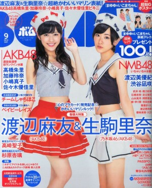 VOL.359 [网络美女]姐妹花萌女:AKB48超高清写真套图(18P)